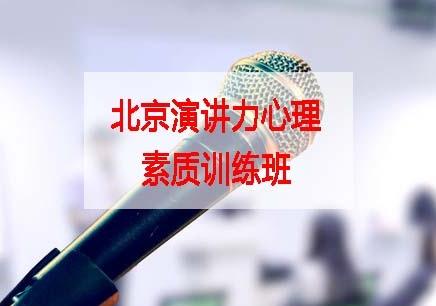 北京演讲力心理素质训练班