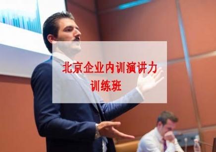 北京企业内训演讲力强化训练班