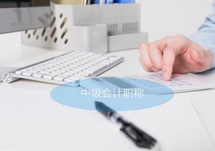 深圳中级会计学习班