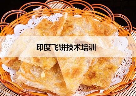 惠州印度飞饼技术培训机构