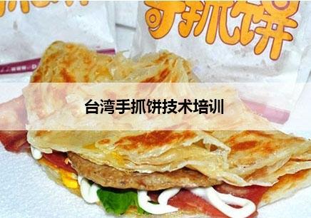 惠州哪里有台湾手抓饼技术培训