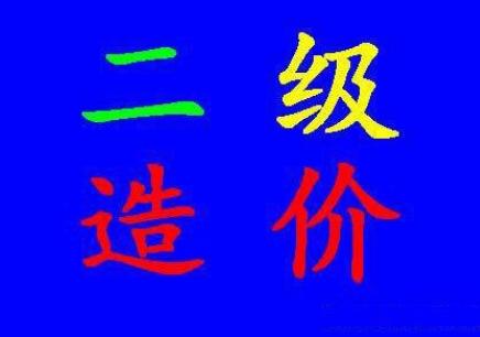 深圳二级造价工程师考证班