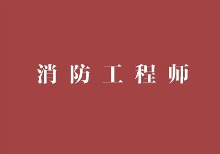 广州消防工程师考证学习班