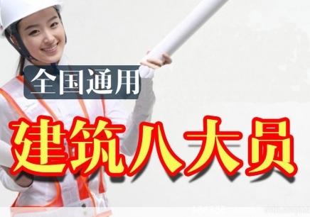 广州建筑八大员学习班