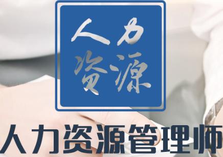 广州二级人力资源管理师学习班