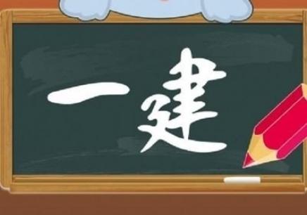 上海一级建造师培训班