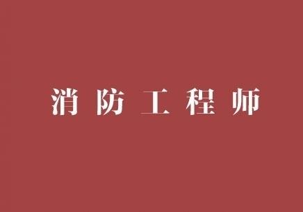 北京消防工程师考证学习班