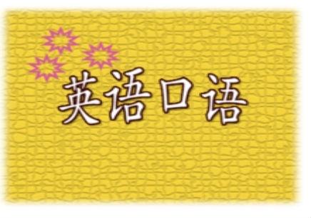 广州英语口语1级培训