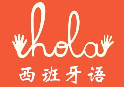 广州西班牙语培训班