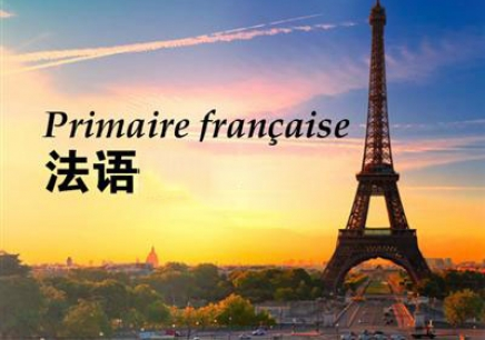 广州法语学习班