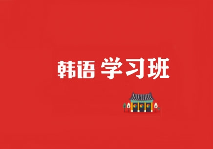 廣州新韓語基礎培訓