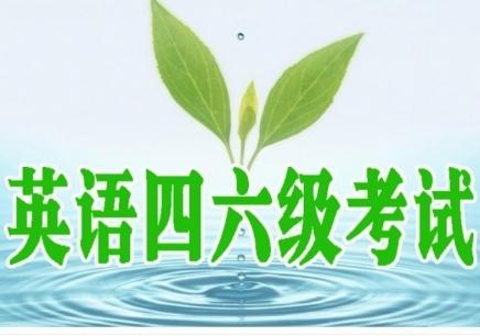 广州外语四六级培训班