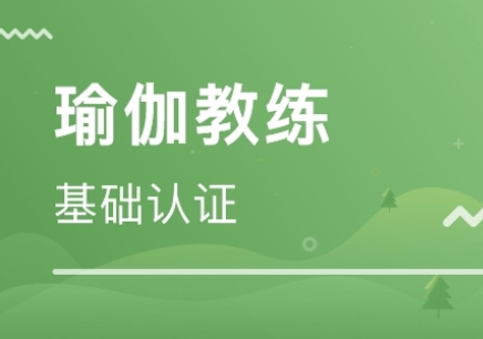 广州瑜伽教练彩票投注app认证班