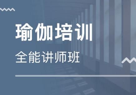 广州全能瑜伽导师认证