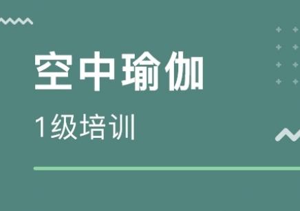 广州空中瑜伽师培训班