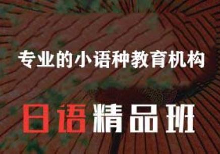 郑州日语精品学习班