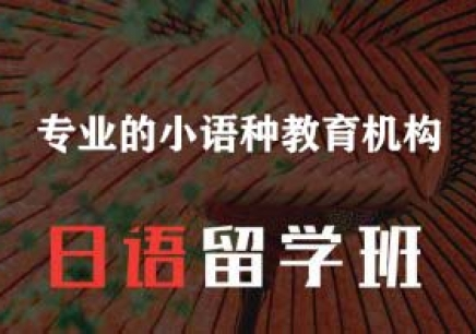 郑州日语出国留学培训机构