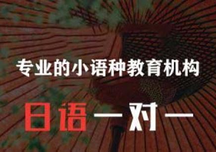 郑州日语1对1学习机构