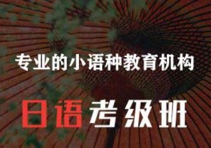 郑州日语考级培训课程