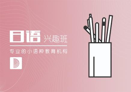 郑州日语兴趣学习班
