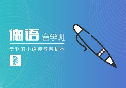 郑州德语出国留学培训班