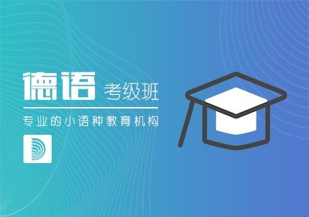 郑州德语考级强化班课程介绍