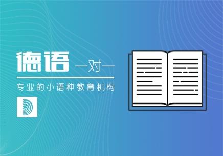 郑州学习德语口语1v1培训