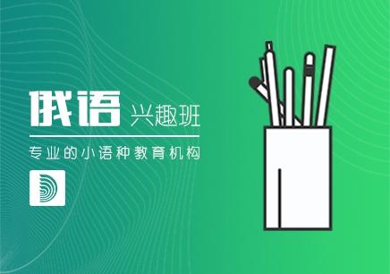 郑州俄语兴趣培训课程