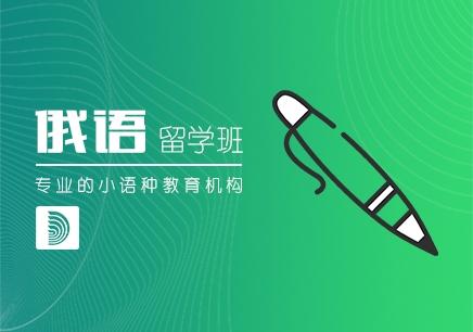 郑州俄语出国留学教育课程介绍