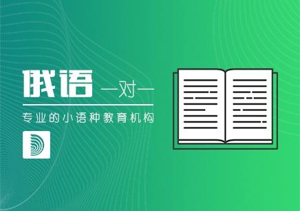 郑州俄语口语1v1培训