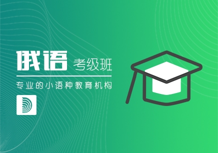 郑州俄语考级强化培训