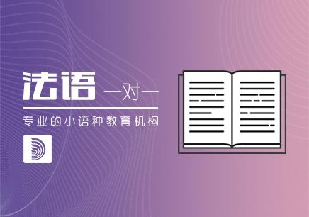 郑州法语口语1v1辅导