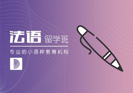 郑州法语出国留学教育