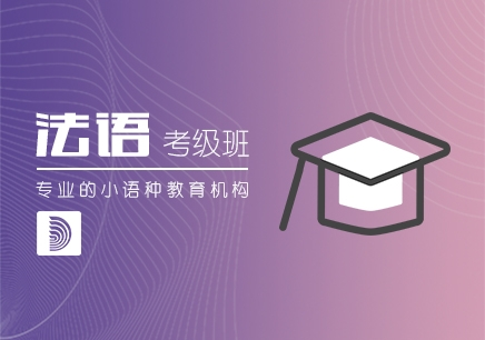 郑州法语考级强化班