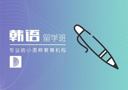郑州韩语出国留学班