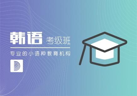 郑州韩语考级强化培训班