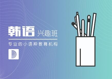 郑州韩语兴趣班
