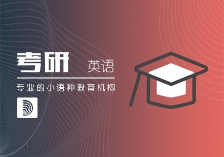 郑州考研英语强化1v1