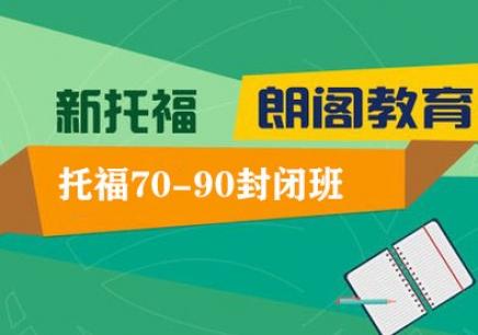 北京朗阁秋季托福强化训练班——托福70-90封闭班