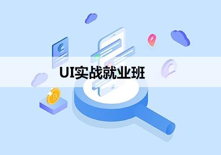 东莞UI实战就业班