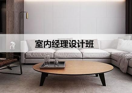 东莞室内经理设计班