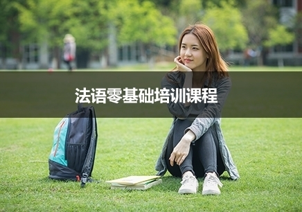 南京法语零基础培训机构