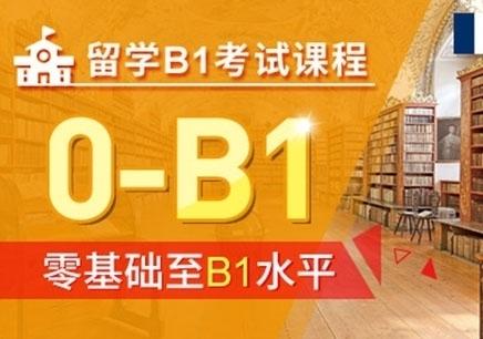 南京法语留学B1考试辅导