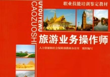 北京计调师考证班