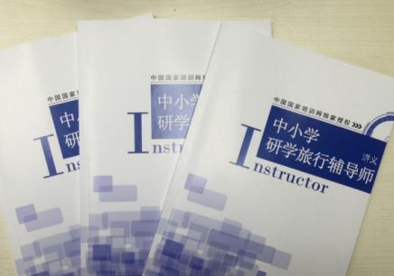 北京研学旅行辅导