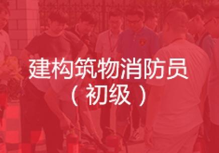 北京消防设施初级操作员学习