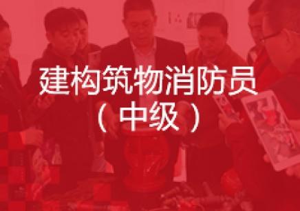 北京消防设施中级操作员课程
