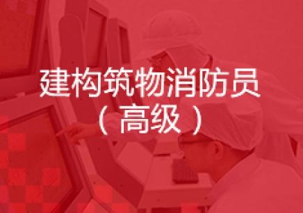 北京消防设施操作员高级培训班