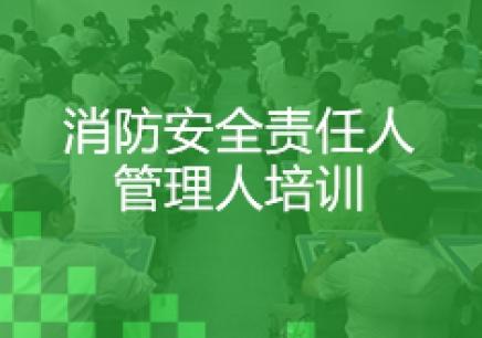 北京消防安全责任人管理人培训机构_地址_电话
