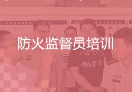北京防火监督员培训机构_地址_电话